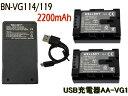 【あす楽対応】[ Jvc Victor ビクター ] BN-VG114 / BN-VG107 / BN-VG108 / BN-VG109 / BN-VG119 互換バッテリー 2個 & 【超軽量】 USB急速互換充電器 AA-VG1 1個●3点セット● 純正品と同じよう使用可能・残量表示可能● GZ-E280 / GZ-E320 / GZ-E325 / GZ-E345