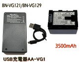 【あす楽対応】 ● Victor Jvc ビクター● BN-VG121 / BN-VG129 互換バッテリー 1個 & 【超軽量】 USB急速互換充電器 AA-VG1 1個●2点セット● 純正品と同じよう使用可能・残量表示可能● GZ-EX270 / GZ-EX250 / GZ-E280 / GZ-E345