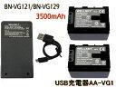 【あす楽対応】 ● Victor Jvc ビクター● BN-VG121 / BN-VG129 互換バッテリー 2個 & 【超軽量】 USB急速互換充電器 AA-VG1 1個●3点セット● 純正品と同じよう使用可能・残量表示可能● GZ-E280 / GZ-E320 / GZ-E325 / GZ-E345