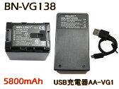 【あす楽対応】 ● Victor Jvc ビクター● BN-VG138 / BN-VG129 互換バッテリー 1個 & 【超軽量】 USB急速互換充電器 AA-VG1 1個●2点セット● 純正品と同じよう使用可能・残量表示可能● GZ-E280 / GZ-E320 / GZ-E325 / GZ-E345
