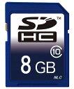 ■送料無料■【東芝製チップ】採用オリジナルブランド SDメモリーカード SDHCメモリーカード 8GB Class10 クラス10【SDカード・SDHCカード・メモリーカード・フラッシュメモリー】●HFM31/ HFM32/HFM41/ HFM43/ HFG10/HC-V700M/HC-V600M/HC-V300M/HC-V100M/VBK360-K●