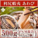 【送料無料】北海道 利尻島産 蝦夷あわび 500g(S-M混合・5〜7個)採れたその日に活きたまま直送する利尻蝦夷あわび