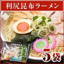【5袋】テレビで話題の利尻昆布ラーメン(5袋)天然とろろ昆布付 乾物 昆布 利尻昆布 ラーメン 袋麺