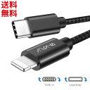 安い Type-C Lightningケーブル USB PD 18W データ転送 高速充電ケーブル RAXFLY (ライトニング 1m)