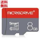 microSD カード 8GB 旧ガラケー ドライブレコーダー 防犯カメラ ドローン デジカメ 対応 Class10