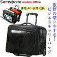 Samsonite mobile Office サムソナイトモバイルオフィス 2輪 キャリーケースビジネスバッグ PCバッグ パソコンバッグ 出張パソコンバッグ キャリーバッグ【smtb-ms】0706927