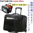Samsonite mobile Office サムソナイトモバイルオフィス 2輪 キャリーケースビジネスバッグ PCバッグ パソコンバッグ 出張パソコンバッ..
