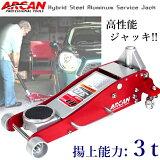 ARCAN Hybrid Steel Aluminum Service Jack���륫�� �ϥ��֥�åɥ���å� HJ3000JP3.0t 3�ȥ� �ץ� ����å���smtb-ms��0996603