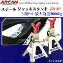 ARCAN アルカンSteel Capacity Axle Standsスチール ジャッキスタンド 2個セット最大荷重3000kg 3t【smtb-ms】0121701
