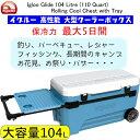 Igloo Glide 104 Litre 110qtイグルー クーラーボックス 104L大型 釣り 車輪 トレイ付き【smtb-ms】1013655