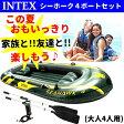Intex インテックス Seahawk 4 シーホーク 4人用 ゴムボート INTEX 最大重量 400kg【smtb-ms】0530347