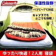 COLEMAN コールマン 寝袋 2-person sleeping bag coleman 封筒型 2人用 -13℃〜7℃【smtb-ms】056916102P03Dec16