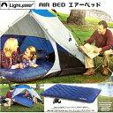 LIGHT SPEED Air Bed エアベッド ダブル キャンプ マット 2 person TPU アウトドア 2人用 144.7cm×200.6cm 【smtb-ms】0990577
