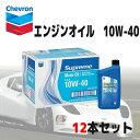 シェブロン エンジンオイル Chevron シュプリームオイル Supreme oil カー用品 車 SNグレード 10W-40 946mlx12本