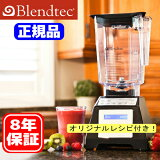 ★ご好評につき送料、★★ 北海道+\500★Blendtec ブレンドテックTotalBlender Classic Wildside Jar【smtb-ms】0572094