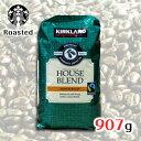 カークランド スターバックス ハウスブレンド大容量 907g コーヒー豆 コーヒー ハウスブレンド 豆タイプSTARBUCKS HOUSE BLEND【smtb...