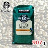 カークランド スターバックス ハウスブレンド大容量 907g コーヒー豆 コーヒー ハウスブレンド 豆タイプSTARBUCKS HOUSE BLEND【smtb-ms】0869790