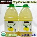 カークランド オーガニックレモネード 2.84L×2本KIRKLAND Organic Lemonade 果汁18%レモンジュース フルーツジュース レモネード...