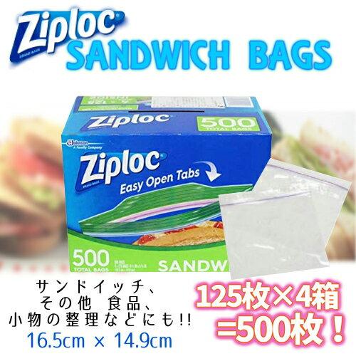 ジップロック サンドイッチバッグ 500枚入り1...の商品画像