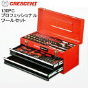 CRESCENT 130ピース プロフェッショナルツールセット クレセントツール 130PC METAL BOX SET工具セット ツールセット【smtb-ms...