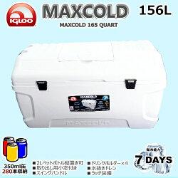 iglooクーラーボックスMAXCOLD7DAYSMaxCold165Quartマックスコールド165QT156Lイグルーイグロー屋外アウトドアイベント
