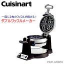 クイジナート ダブルワッフルメーカー CWM-1200PCJCuisinart Double Waffle Maker【smtb-ms】0579143