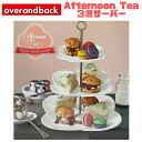 オーバーアンドバック ケーキスタンドアフタヌーンティー 3層サーバーサービングスタンド 3段overandback Afternoon Tea three ti...
