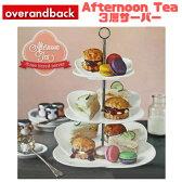 オーバーアンドバック ケーキスタンドアフタヌーンティー 3層サーバーサービングスタンド 3段overandback Afternoon Tea three tiered server【smtb-ms】0581773