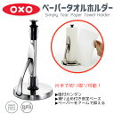 オクソー ペーパー タオル ホルダーOXO Simply Tear Paper Towel Holder【smtb-ms】0581357
