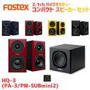 フォステクス コンパクトスピーカー2.1ch ハイクオリティー スピーカー セットFOSTEX HQ-3 (PA-3 PM-SUBmini2)【smtb-ms】0581673