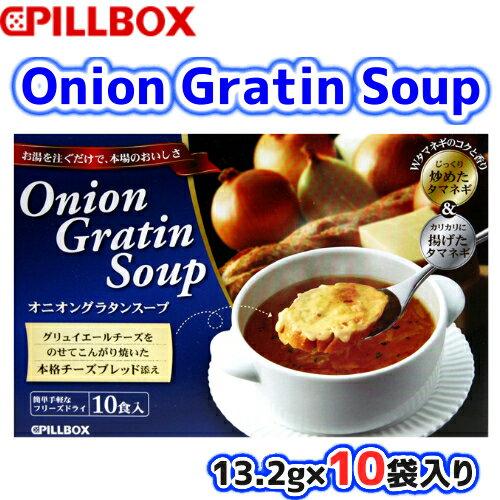 PILLBOX オニオングラタンスープ 13.2g×10袋 ピルボックスオニオン グラタン スープ Onion Gratin Soup フリーズドライ