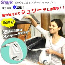 Shark Steam Portableシャーク スチームポータブル掃除 クリーニング 高温ドライスチーム除菌 100℃【smtb-ms】0569478