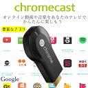 Google chromecast H2G2-42グーグル クロームキャスト Cast動画や音楽をテレビで【smtb-ms】0581918