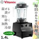 VITAMIX ASPIRE ビタミックス ブレンダーCシリーズ レシピブック タンパ—付きミキサー 1.4L 加熱 冷却【smtb-ms】0585669