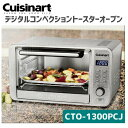 Cuisinart Digital Convection Toaster Ovenクイジナート デジ