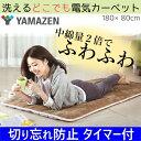 YAMAZEN 山善 洗えるどこでもカーペット 1人用YWC-183F 全3色 グレイ レッド ブラウン ホットカーペット80×180cm 電気毛布 タイマー付..