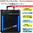 ION AUDIO アイオンオーディオBlock Rocker MAX ポータブルPAスピーカーBluetooth対応 100W ワイヤレス【smtb-ms】0586598