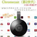 今更ながらchromecastの便利さに気づく Pcからの設定方法まとめ