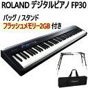Roland Piano Digitalローランド 電子ピアノ アンプ / スピーカーバッグ スタンド フラッシュメモリー 2GBFP-30 88鍵 ポータブル・ピアノ【smtb-ms】0585938