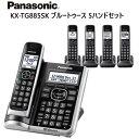 Panasonic パナソニック KX-TG885SK Bluetoothコードレス電話機 子機5台付き ブルートゥースKX-TG885 DECT 6.0 5-Handset Phone Bundle..