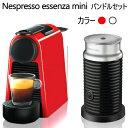 【期間限定価格】【数量限定】Nespresso essenza mini バンドルセットエッセンサ ミニ バンドルセット ルビーレッドD30-RE-A3B コーヒ..