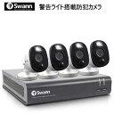 202011Swann 警告ライト搭載防犯カメラ 1080p...