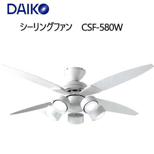 シーリングファン CSF-580W(DAIKO)