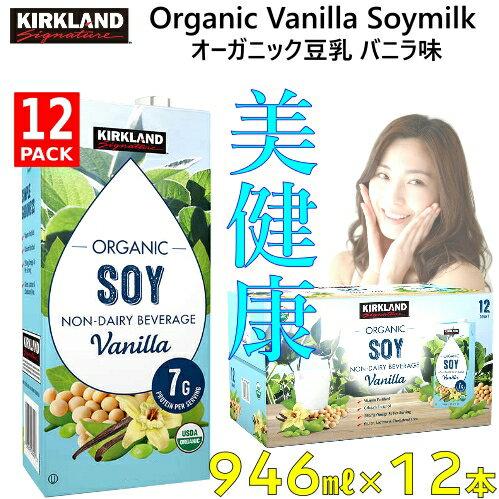 バニラ味KIRKLAND Organic Vanilla Soymilkカークランド オーガニック豆乳 有機調整豆乳USDAオーガニック認定 豆乳 大豆カルシウム ビタミン イソフラボン【smtb-ms】049000
