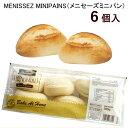 MENISSEZ MINIPAINS メニセーズミニパンフランスパン 300g 6個フランス ミニパン【smtb-ms】0578657
