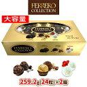 フェレロフェレロコレクション259.2g×2個入り24個×2箱チョコレートFERREROCOLLECTIONT-24×2フェレロロシェフェレロロンノアールラファエロチョコレートチョコアソートメント大容量0583785