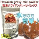 Hawaiian gravy mix powder グレービーソース粉末ハワイアングレービーミックス 500gマッシュポテト ステーキ ローストチキン ロコモコ【smtb-ms】0585058