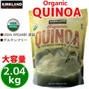 KIRKLAND Organic QUINOA 2.04kgカークランド オーガニック キヌア 有機 大容量 USDAダイエット 健康食品 【smtb-ms】1001368