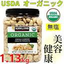 カークランド USDA オーガニック カシューナッツKIRKLAND ORGANIC whole cashews 有機カシューナッツ無塩 1.13kg 美容 健康 疲労回復1014381