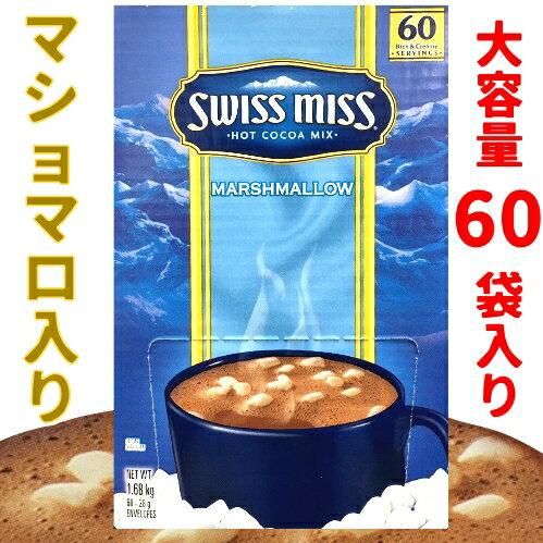 Swiss Miss スイスミス ココア マシュマロ入り Marshmallow Hot Cocoa Mix スイスミスホット ミルク ココアパウダー ココア飲料【smtb-ms】591632-n